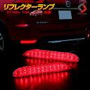 \12%OFFクーポン配布中/ X-Trail T32 リフレクター ブレーキランプ LED 車検対策済 LEDリフレクター リフレクターランプ テールランプ ...