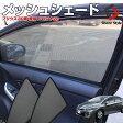 プリウス 30 メッシュシェード フロント 2Pセット 簡単装着 運転席側 助手席側 取付簡単サンシェード 遮光カーテンのかわりに 30系 プリウス 専用設計 遮熱 メッシュ 車 日よけ 窓 カーテン サンシェード シェード