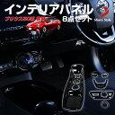 プリウス 50系 インテリアパネル8点セット カバー インテリアパネル 【インナー コン