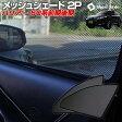 ハリアー 60系 メッシュシェード 2Pセット 簡単装着 運転席側 助手席側 取付簡単サンシェード HARRIER 遮光カーテンのかわりに 60系専用設計 遮熱 メッシュ 車 日よけ 窓 カーテン サンシェード シェード
