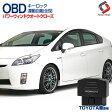 トヨタ車用 (OBD WIN-T01) 取付3秒 OBDオートパワーウィンドウクローズユニット (キーロック連動) 自動システム 送料無料