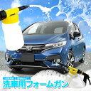 洗車用カーフォームガン 泡泡で洗車 洗車ガン カーシャンプーガン 愛車の洗車が楽しくなる 簡単6段階希釈 専用ホースジョイント付属 送料無料