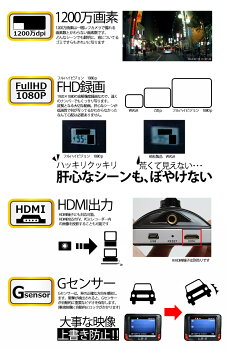 FullHDドライブレコーダ車載カメラ事故の検証に活躍できる高画質で肝心なシーンも逃さないたくさんの便利機能であなたの運転を見守りますFullHDドライブレコーダ車載カメラハイビジョン