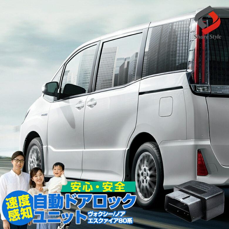 ヴォクシー 80系 ノア 80系 車速ドアロック車速度感知システム付OBD OBD2 車速…...:share-style:10000731