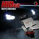 HID キット H8 H11 HB3(9005) HB4(9006) バラスト最小薄型クラス ACバラスト・最新バルブ採用で高品質を実現!! ヘッドランプ フォグランプ に【低価格・高品質・高性能】送料無料!! HB3 HB4 HIDキット HIDバラスト