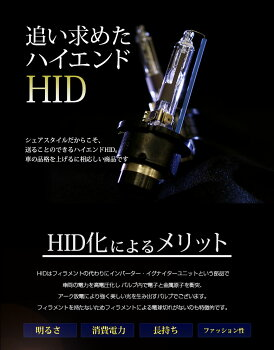 【D2S/D2R/D2C】最新型が遂にでました!明るい安心長寿命の純正交換HIDバルブシェアスタイル