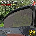 【ChallengeSale】 シエンタ専用 メッシュシェード 6P 簡単装着 サンシェード 遮光カーテンのかわりに シエンタ170系専用設計 遮熱 メッシュ 車 日よけ 窓 カーテン サンシェード シェード J