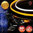 【特許取得済み】 正規品 シーケンシャルLEDテープ 4色 シリコンタイプ [ ホワイト/アンバー ...