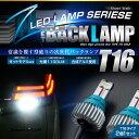 \期間限定ポイント15倍対象/ 【予約5月中旬入荷予定】バックランプ T16 常識を覆す型破りの次世代バックランプ【 Z BACK LAMP 】 ゼットバックランプ 2個1セット