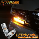 T20 S25 LED ウインカー LED バルブ 抵抗 内蔵 汎用 アンバー ハイフラ防止機能付きウィンカーバルブ [J]