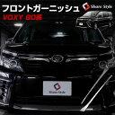 【ChallengeSale】 ヴォクシー80系 フロントガーニッシュ 2P カバー ステンレス製 フロントスポイラー VOXY TOYOTA トヨタ ZS J