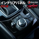 マツダ CX-5 KF インテリアパネル 1p 内装パーツ インテリア スイッチパネル ピアノブラック (当社オリジナル商品) 両面テープ装着済み 簡単貼付 CX5 MAZDA OT5