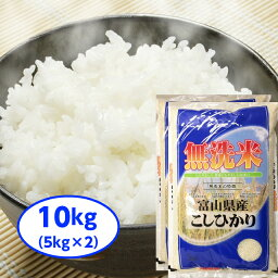 <strong>無洗米</strong> 富山県産 こしひかり <strong>10kg</strong> 5kg×2 令和元年産 令和1年産 <strong>送料無料</strong> 沖縄・北海道などを除く お米 白米 <strong>コシヒカリ</strong> 【ギフト】【ラッキーシール対応】