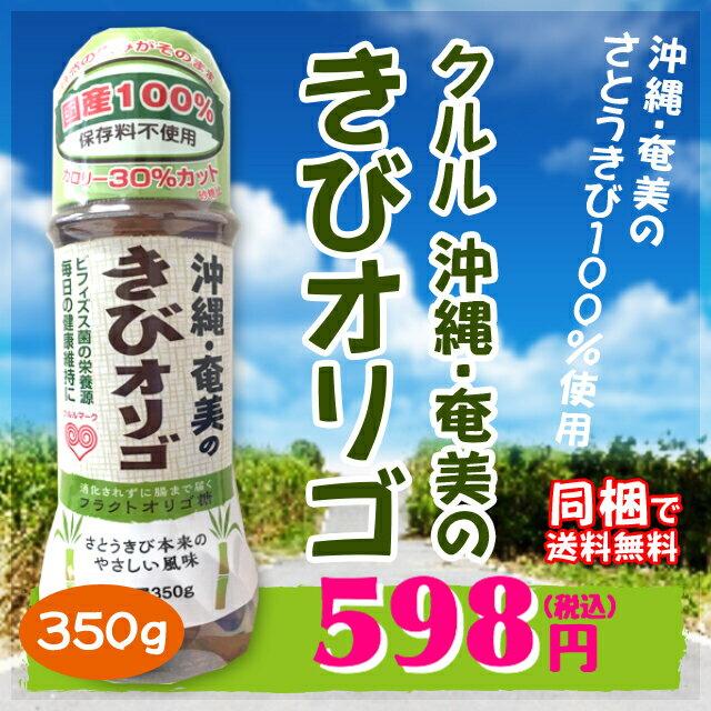 沖縄・奄美のきびオリゴ 350g☆同梱時送料無料(お買上げ金額2,500円以上)