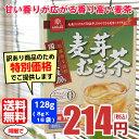 【訳あり】【国内産】麦芽むぎ茶 128g(8g×16袋入)【...