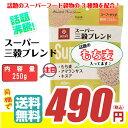 話題のスーパーフード穀物の3種類を配合した大変お買い得な商品です!