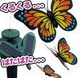 ソーラー蝶バタフライ【蝶々】【ソーラーちょう】【オーナメント ピック】