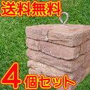 【送料無料】擬石 コバ調フックストーン ブラウンカラー 4個セット