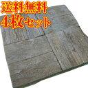 【送料無料】擬石 木調平板30 「オールドブラウンカラー」【コンクリート 枕木 リアル ウッド風】4枚セット