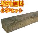 【送料無料】擬石 枕木調角材50x8x8cm「オールドブラウンカラー」4本セット