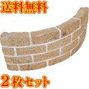 【送料無料】擬石レンガ調花壇材H20cm曲型(カーブ)2枚セット