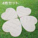 【送料無料】擬石 ハート平板 ステップストーン37cm クリーム 4枚セット
