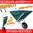 軽量 折りたたみ式一輪車【アルミ製】【軽い 便利 台車 ガーデンキャリー】