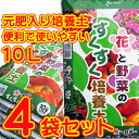 【送料無料】花と野菜のすくすく培養土10L×4袋セット【元肥入り バットグアノ配合】【10P06Aug16】