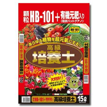 顆粒HB-101+有機元肥(バットグアノ)入り高級培養土15L【オーガニック】 送料無料