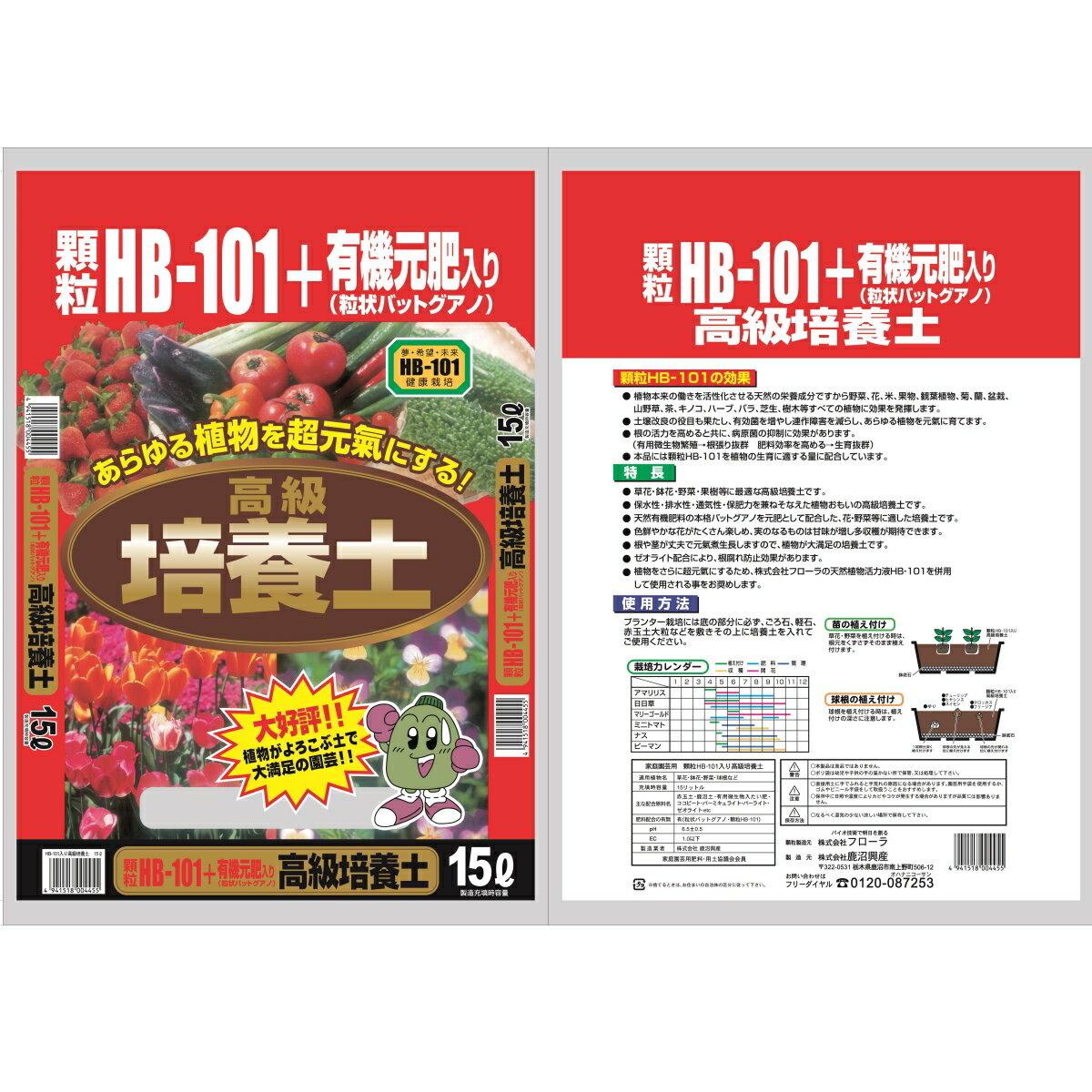hb101 培養土 オーガニック 送料無料 【...の紹介画像2