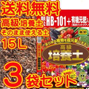 顆粒HB-101+有機元肥入り高級培養土 15L×3袋セット】 送料無料
