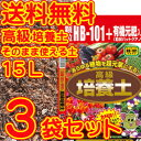【送料無料】顆粒HB-101+有機元肥入り高級培養土 15L×3袋セット