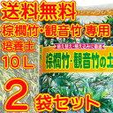 【送料無料】観音竹・棕櫚竹の土20L(10L×2袋セット)【シュロチクの土】