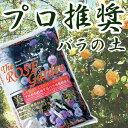 プロ推奨★バラの土25L「The Rose Garden」