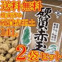 【送料無料】焼成硬質赤玉土 14L×2袋セット