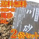 【送料無料】川砂10L×2袋セット【20L】