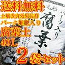 【送料無料】バーク入り完熟腐葉土40L×2袋セット