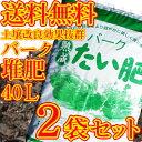 【送料無料】熟成バークたい肥 40L×2袋セット【植物性堆肥】