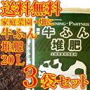 【送料無料】醗酵牛ふん堆肥(牛糞堆肥)20L×3袋セット