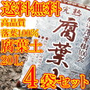 【送料無料】落葉100% 完熟腐葉土20L×4袋セット