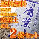 【送料無料】落葉100% 完熟腐葉土40L×2袋セット