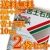 【送料無料】粒状苦土石灰10kg×2袋セット