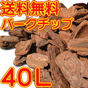 送料無料★ガーデニングバーク40L(20L×2袋セット)【バークチップ】