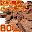 送料無料★ガーデニングバーク80L(20L×4袋セット)【バークチップ】