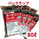 バークチップ 80l 【ガーデニングバーク80L(20Lx4袋セット)】