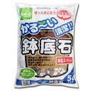 かる〜い鉢底石5L【清潔 軽量 軽い底石 ゴロ石 かるい石】