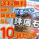 かる〜い鉢底石5L×10袋セット【軽い鉢底石】 送料無料