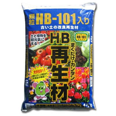 HB-101顆粒入り HB再生材15L 送料無料