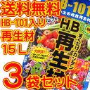 【送料無料】HB再生材15L×3袋セット
