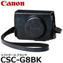 【送料無料】 キヤノン CSC-G8BK ソフトケース ブラック [Canon PowerShot G7X MarkII対応/1637C001]